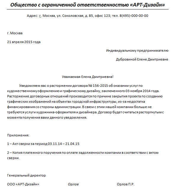 Образец письма о расторжении договора оказания услуг досрочно