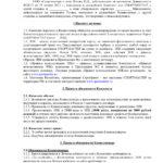 Первая страница договора комиссии на реализацию товара