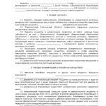 Первый лист договора доверительного управления имуществом