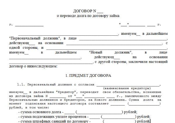 Первый лист договора перевода долга между юридическими лицами