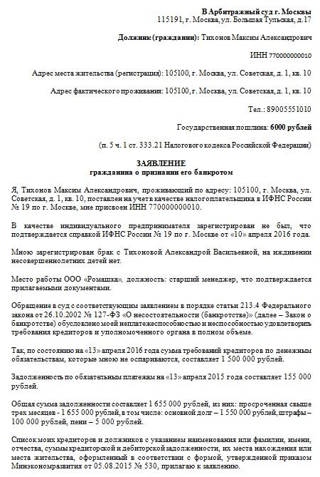 Первый лист заявления должника о признании должника банкротом