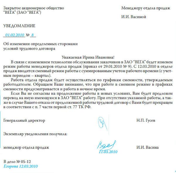 Пример уведомления об изменении условий трудового договора