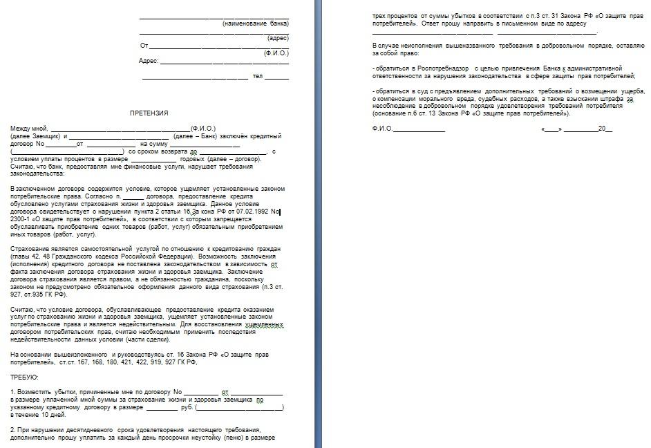 Пример заявления на расторжение договора страхования жизни по кредиту