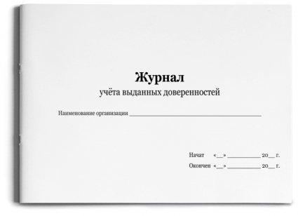 Обложка журнала учета выданных доверенностей