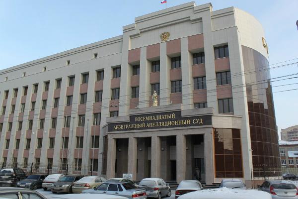 Арбитражный апелляционный суд Уральского округа