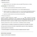 Пример условий договора продажи купли-продажи бизнеса