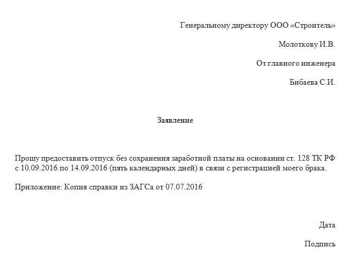 Пример заявления на административный отпуск