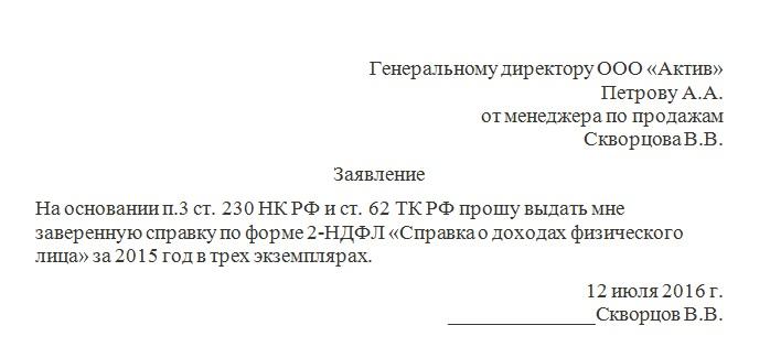 Пример заявления на выдачу справки 2-НДФЛ