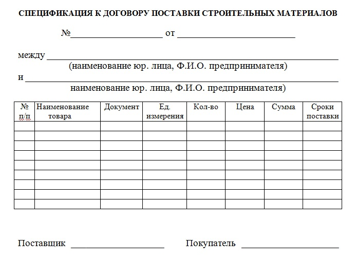 Спецификация к договору поставки строительных материалов