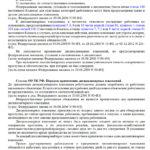Статьи 192 ТК РФ и 193 ТК РФ