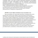 Статьи 35 ГПК РФ и 41 АПК РФ