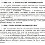 Статьи 87 ГПК РФ и 87 АПК РФ