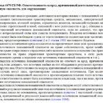Статья 1079 ГК РФ