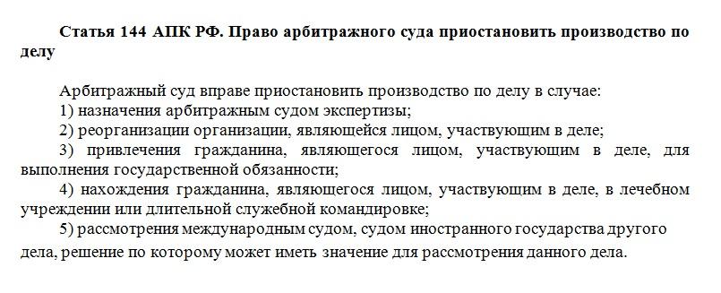 Статья 144 АПК РФ