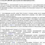 Статья 259 АПК РФ