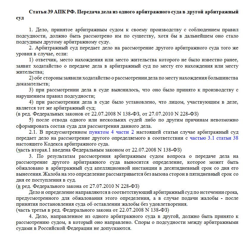 Статья 39 АПК РФ