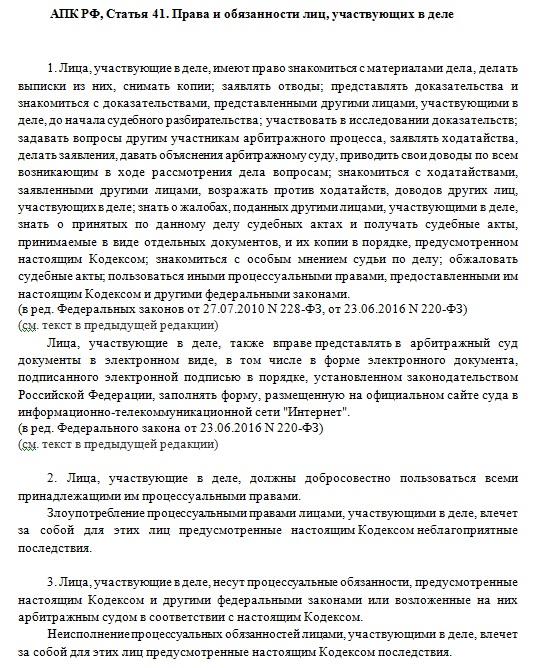 Статья 41 АПК РФ