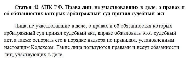 Статья 42 АПК РФ