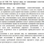 Статья 43 ГПК РФ