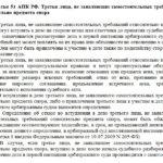 Статья 51 АПК РФ