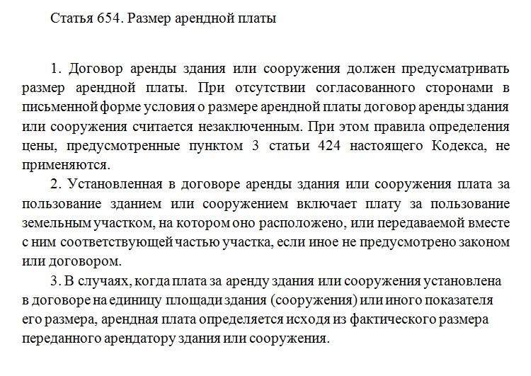 Статья 654 ГК РФ