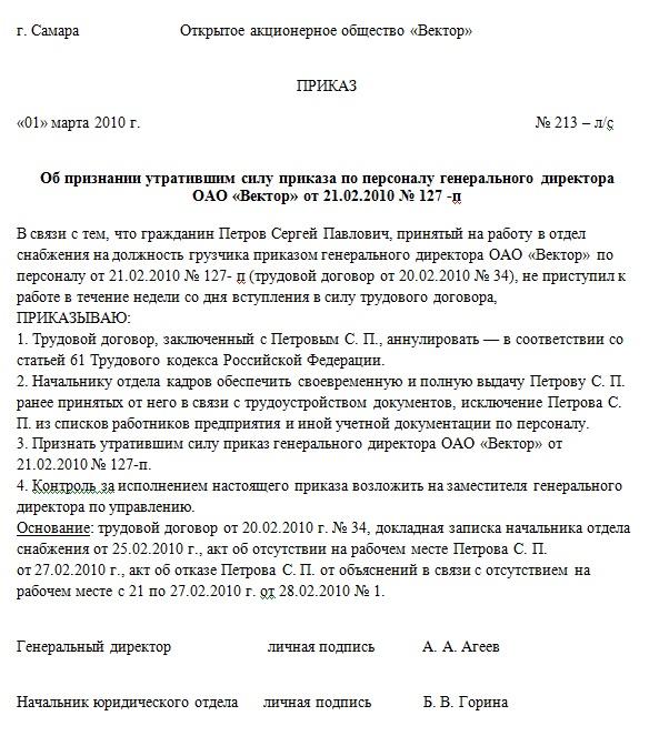 Приказ об отмене приказа назначения на должность