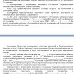Пример соглашения о замене стороны в договоре
