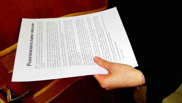 Пример текста рекомендательного письма для няни