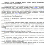 Статьи 23 и 24 СК РФ