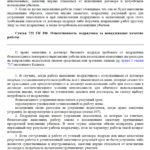 Статьи 715 ГК РФ и 723 ГК РФ