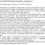 Статья 185 ГК РФ