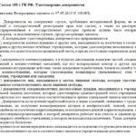 Статья 185.1 ГК РФ