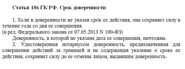 Статья 186 ГК РФ
