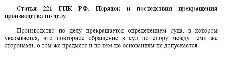 Статья 221 ГПК РФ