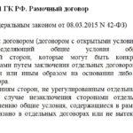 Статья 429.1 ГК РФ