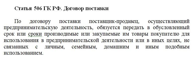 Статья 506 ГК РФ