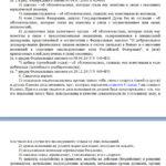 Статья 51 Конституции РФ и статья 56 УПК РФ