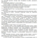Статья 65 ТК РФ