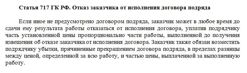 Статья 717 ГК РФ