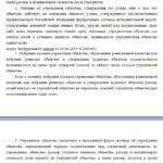 Статья 11 Закона № 14-ФЗ