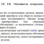 Статья 1102 ГК РФ