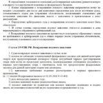 Статья 129 АПК РФ и статья 135 ГПК РФ