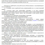 Статья 136 ТК РФ