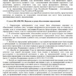 Статья 331 ГПК РФ и статья 188 АПК РФ
