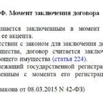 Статья 433 ГК РФ