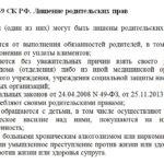 Статья 69 Семейного кодекса РФ