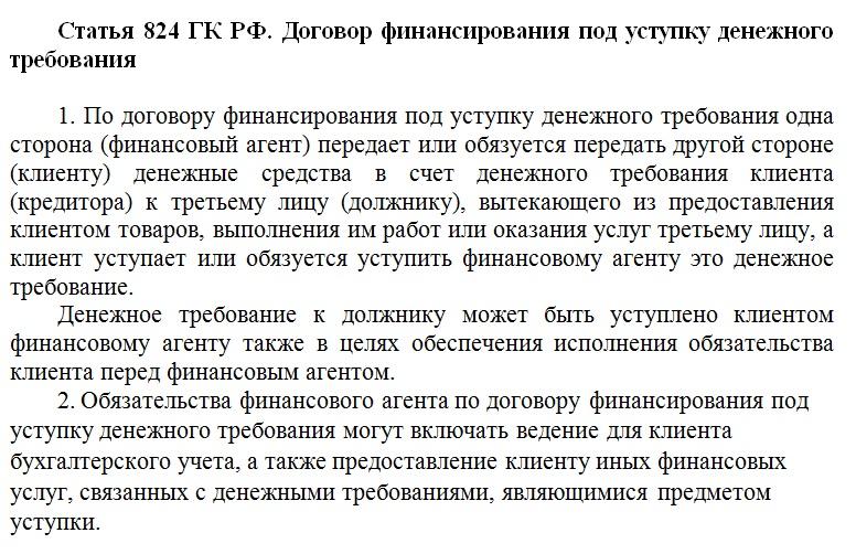 Статья 824 ГК РФ