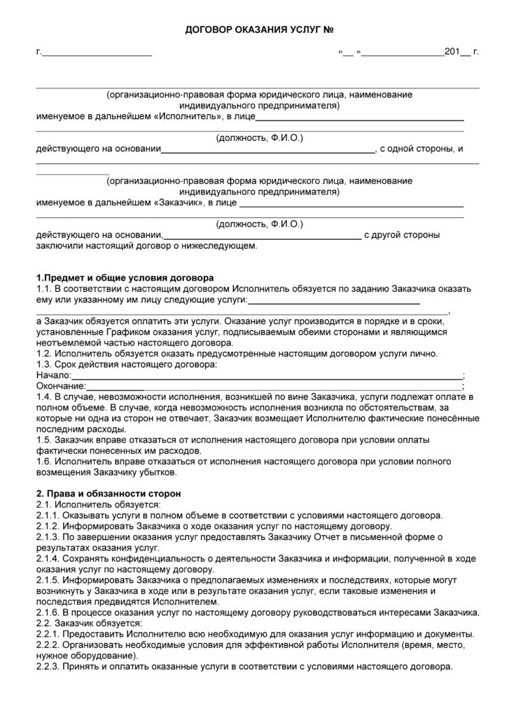 Договор на оказание услуг образец