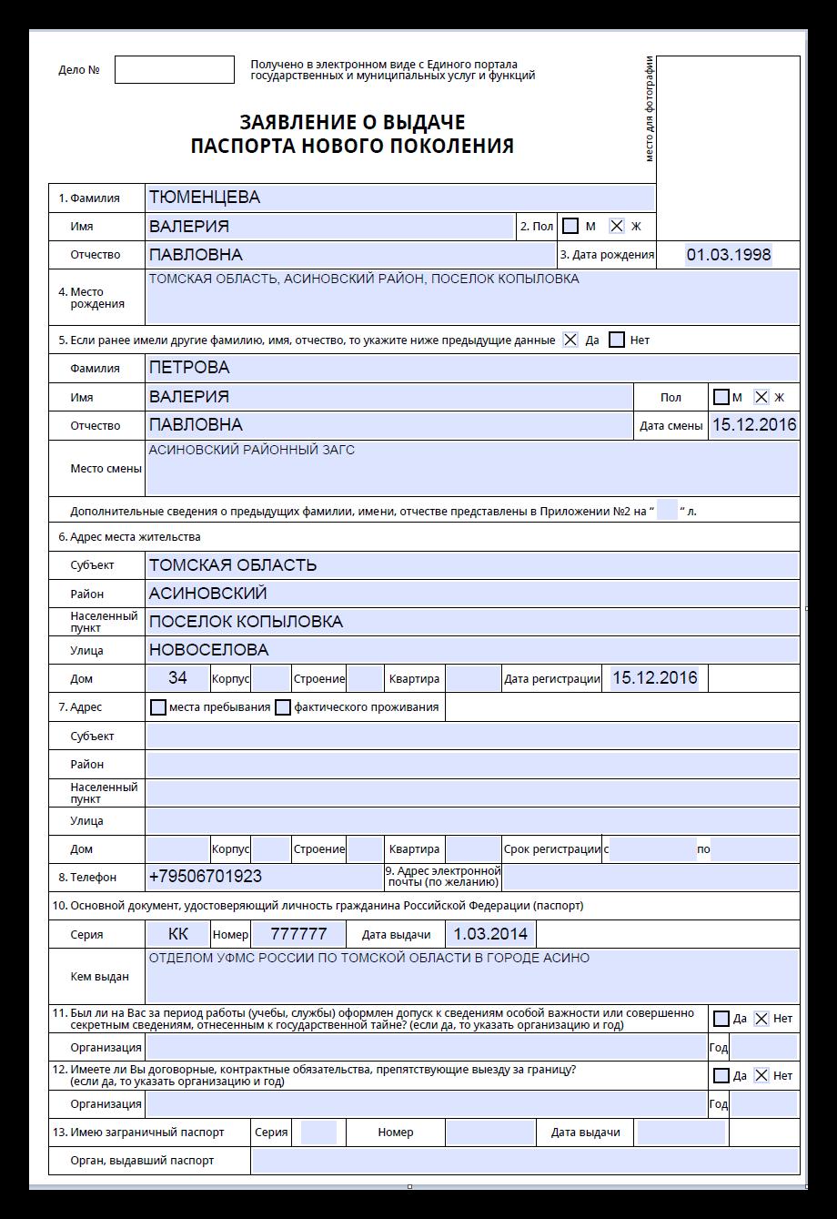 Примеры заполненной анкеты на биометрический загранпаспорт