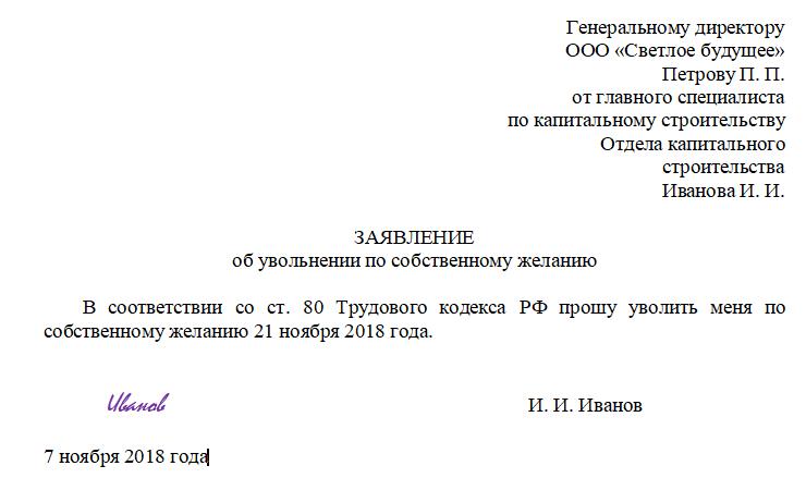 Изображение - Увольнение работника по собственному желанию в 2019-2020 году zayavl-uvoln